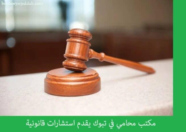 محامي تبوك