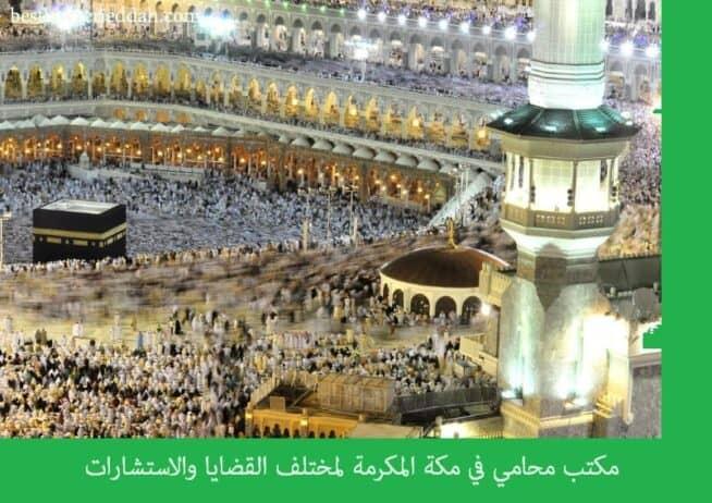 محامي في مكة المكرمة