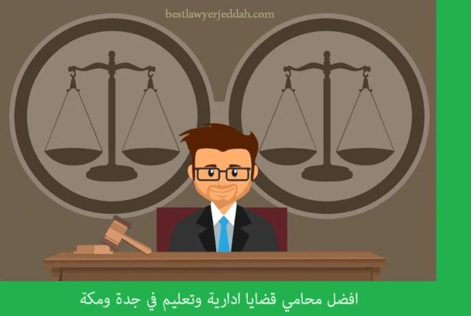محامي قضايا ادارية