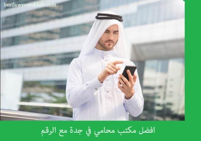 مكتب محامي في جدة