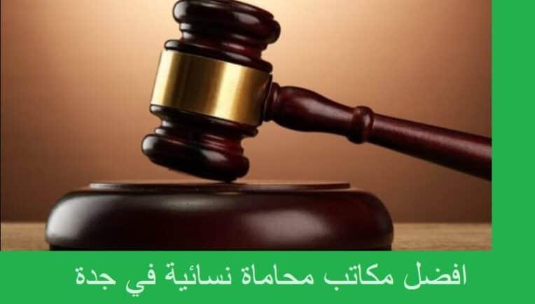 رقم محامية في جدة