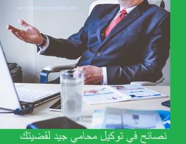 توكيل محامي في جدة السعودية