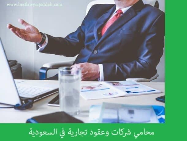 محامي شركات