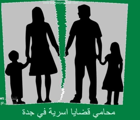 محامي قضايا اسرية في جدة