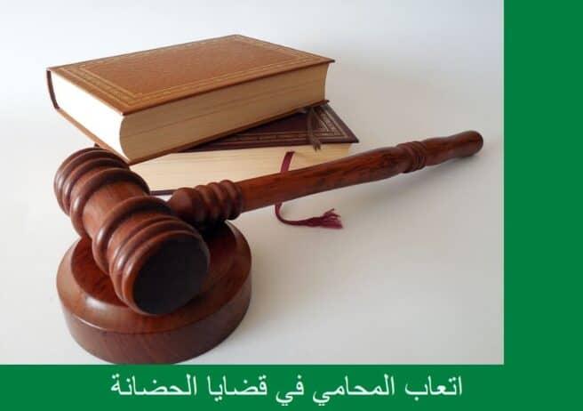 اتعاب المحامي في قضايا الحضانة