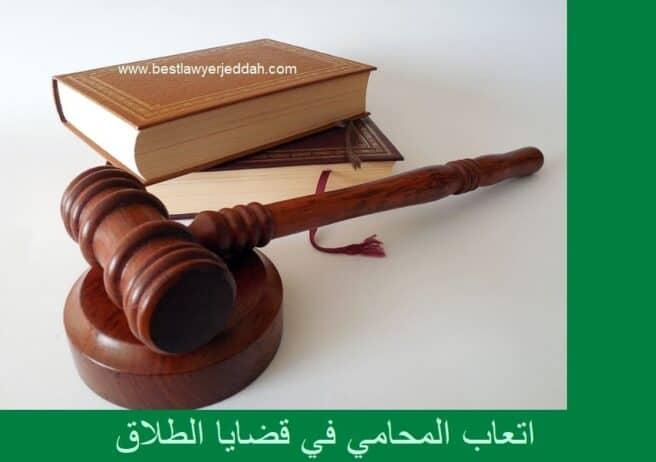 اتعاب المحامي في قضية الطلاق