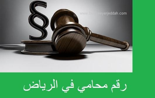 رقم محامي في الرياض