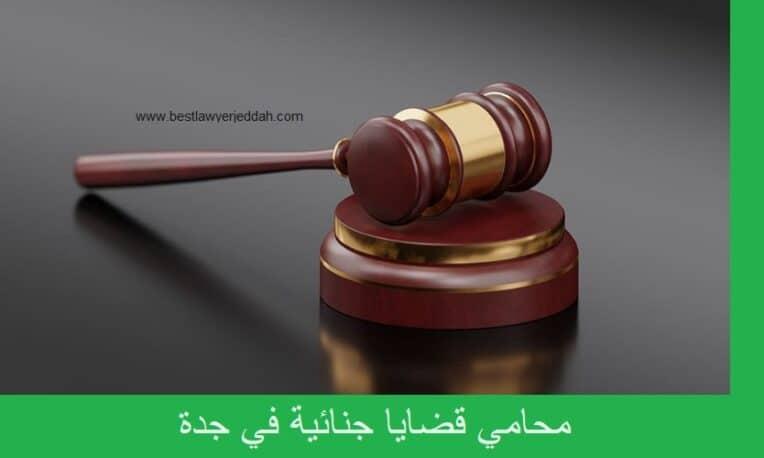 محامي قضايا جنائية جدة