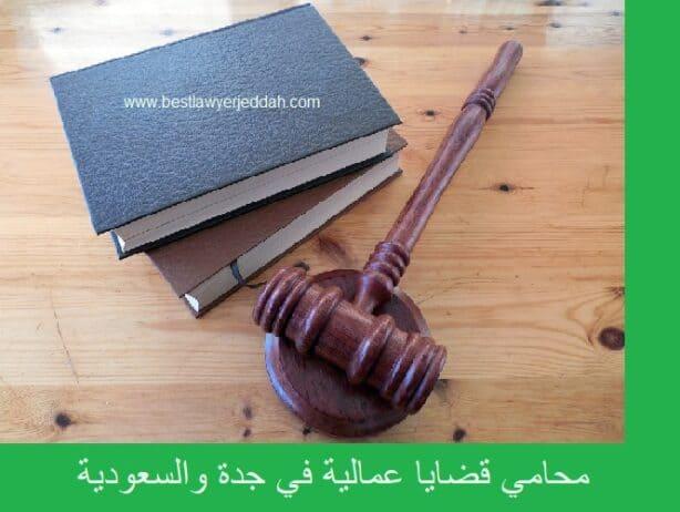 محامي قضايا عمالية جدة