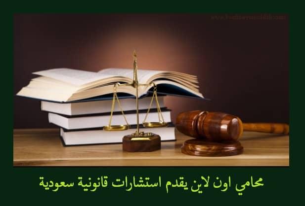 استشارت قانونية,استشارات قانونية مجانية,استشارات قانونية في جدة,محامي استشارات قانونية