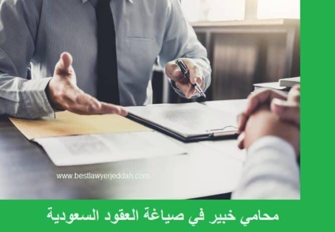 صياغة العقود في السعودية