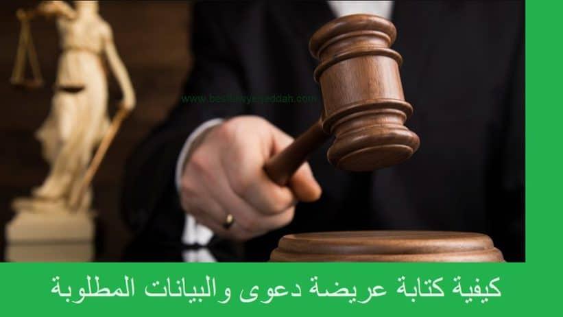 كتابة عريضة دعوى في السعودية