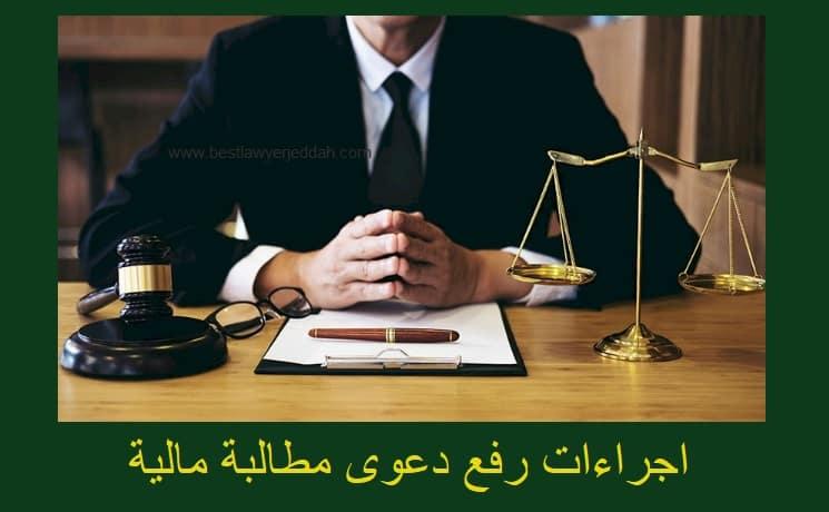 اجراءات رفع دعوى مطالبة مالية