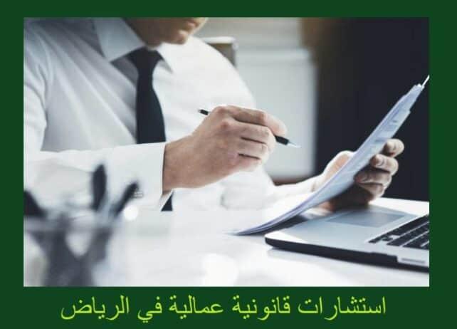 استشارات قانونية عمالية في الرياض