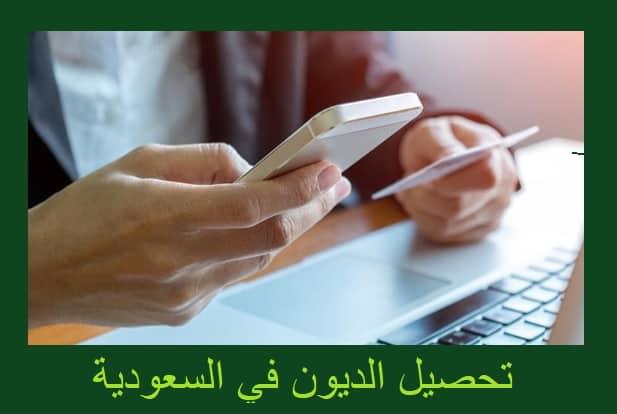تحصيل الديون في جدة,تحصيل الديون في الرياض,تحصيل الديون,تحصيل ديون