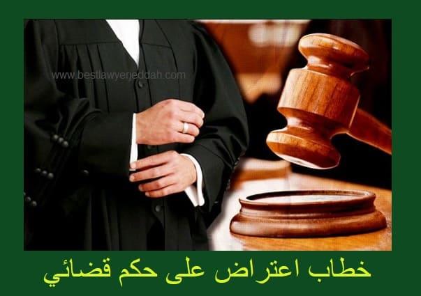 خطاب اعتراض على حكم قضائي