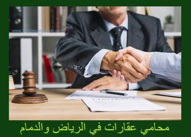 محامي عقارات في الرياض الدمام