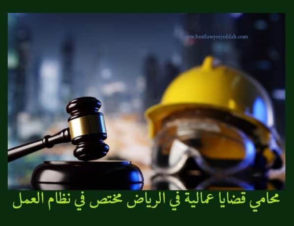 محامي قضايا عمالية,محامي قضايا عمالية الرياض