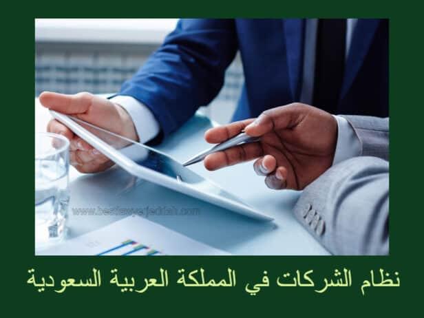 نظام الشركات في السعودية