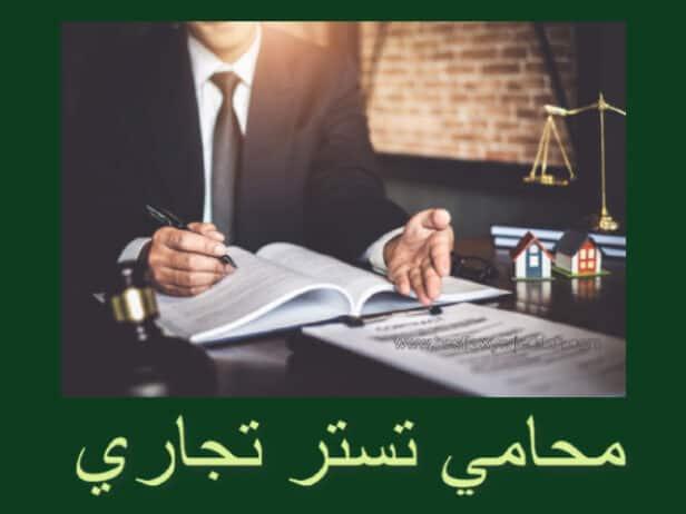 محامي تستر تجاري