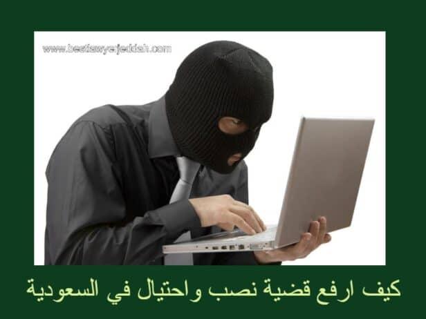 كيف ارفع قضية نصب واحتيال في السعودية