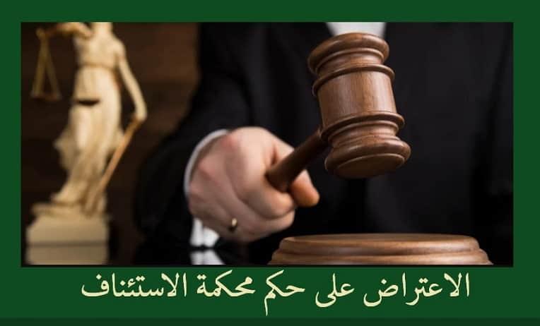 الاعتراض على حكم محكمة الاستئناف