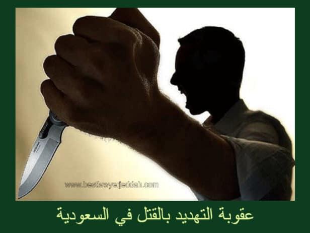 عقوبة التهديد بالقتل في السعودية