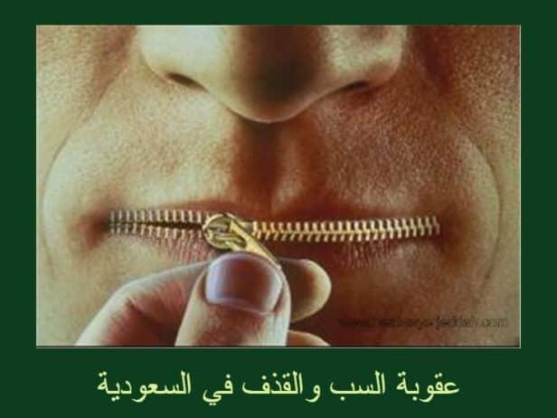 عقوبة السب والقذف في السعودية