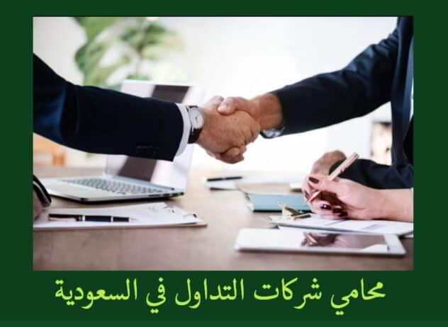 محامي شركات التداول في الرياض جدة
