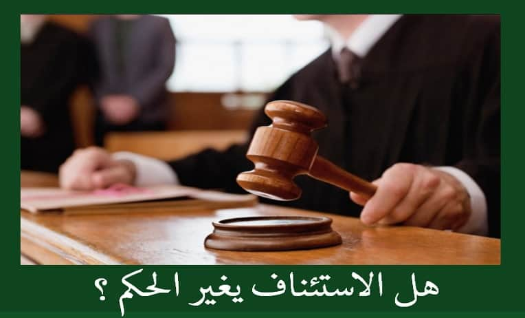 هل الاستئناف يغير الحكم ؟