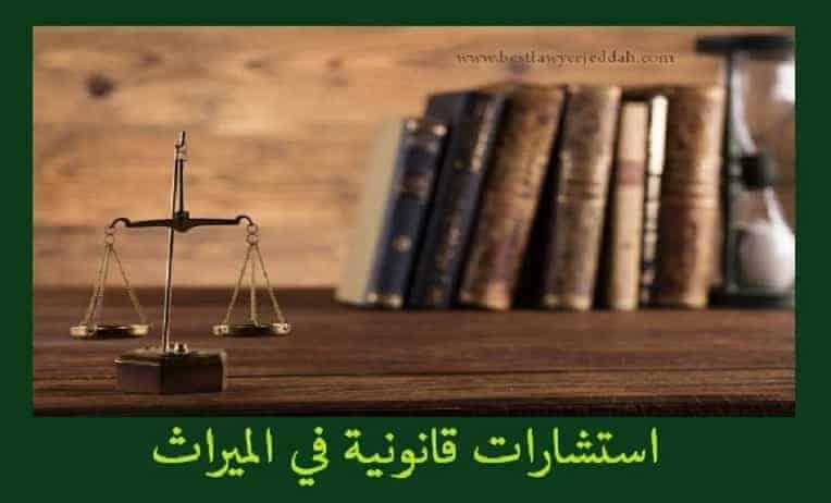استشارات قانونية,استشارات قانونية مجانية,استشارات قانونية سعودية,استشارة قانونية