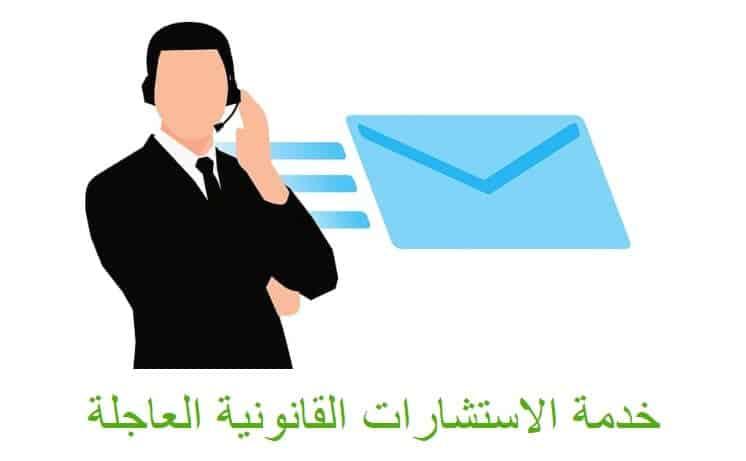 استشارات قانونية, استشارة قانونية, استشارات قانونية مجانية, استشارات قانونية سعودية