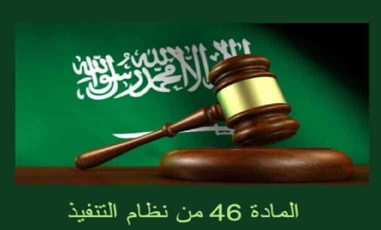 المادة 46 من نظام التنفيذ