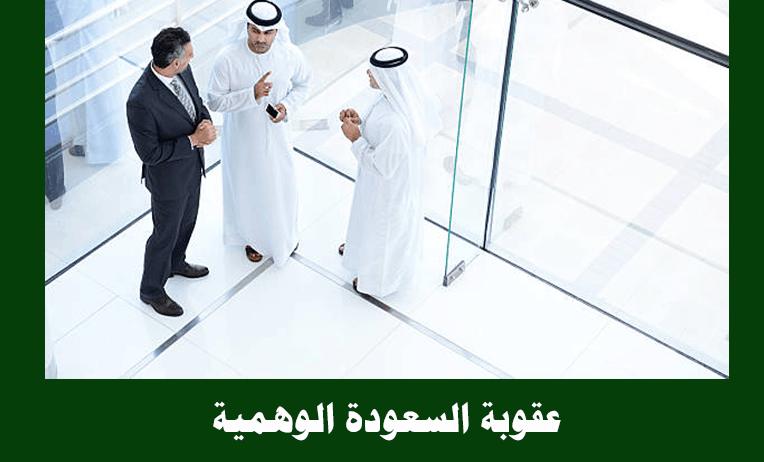 عقوبة السعودة الوهمية في الرياض
