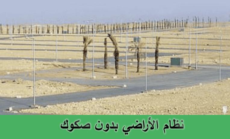 نظام الأراضي بدون صكوك السعودية